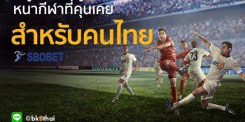 ความสำคัญของ BK8 Sportsbook และคาสิโนออนไลน์ของคนไทย